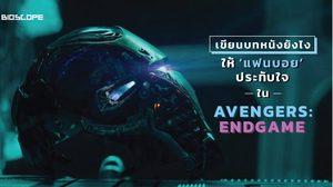 เขียนบทหนังยังไงให้ 'แฟนบอย' ประทับใจใน Avengers: Endgame