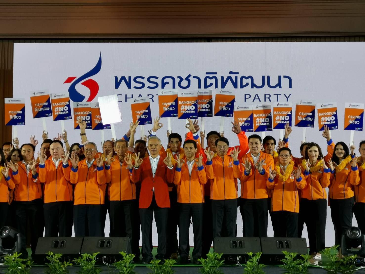 'พรรคชาติพัฒนา' เปิดตัวนโยบายพัฒนากรุงเทพฯ 'Bangkok No Problem' 9 Smart