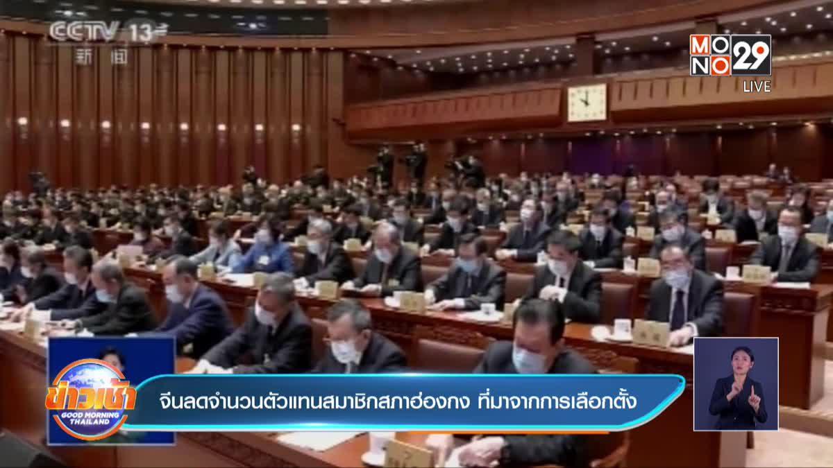 จีนลดจำนวนตัวแทนสมาชิกสภาฮ่องกง ที่มาจากการเลือกตั้ง