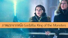 ก็อดซิลลาแหงนหน้าอ้าปากพ่นพลัง ในภาพแรกจากหนัง Godzilla: King of the Monsters