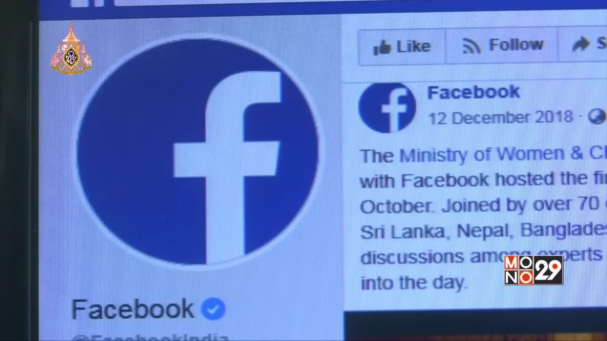เฟซบุ๊กลบบัญชีเชื่อมโยงพรรคฝ่ายค้านอินเดีย