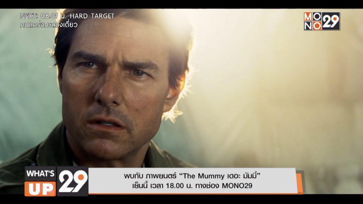 """พบกับ ภาพยนตร์ """"The Mummy เดอะ มัมมี่"""" เย็นนี้ เวลา 18.00 น. ทางช่อง MONO29"""