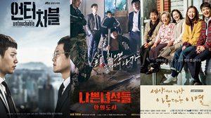 สรุปเรตติ้งซีรีส์เกาหลีวันที่ 16 ธันวาคม 2560