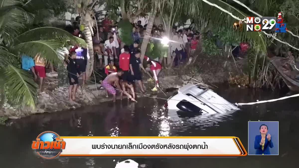 พบร่างนายกเล็กเมืองตรังหลังรถพุ่งตกน้ำ
