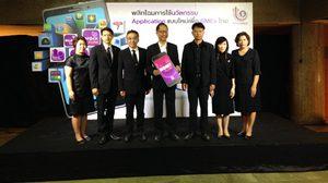 เปิดตัว 5 แอพพลิเคชั่น หนุนเอสเอ็มอีไทยสู่ยุค 4.0