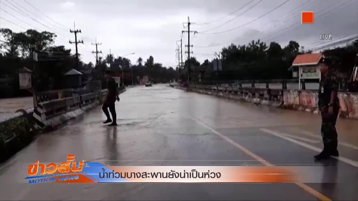 น้ำท่วมบางสะพานยังน่าเป็นห่วง