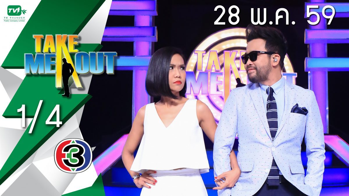 Take Me Out Thailand S10 ep.8 หม่าว-แบงค์ 1/4 (28 พ.ค. 59)