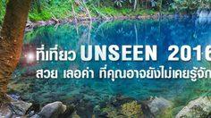 ที่เที่ยว Unseen 2016 สวย เลอค่า ที่คุณอาจยังไม่เคยรู้จัก!