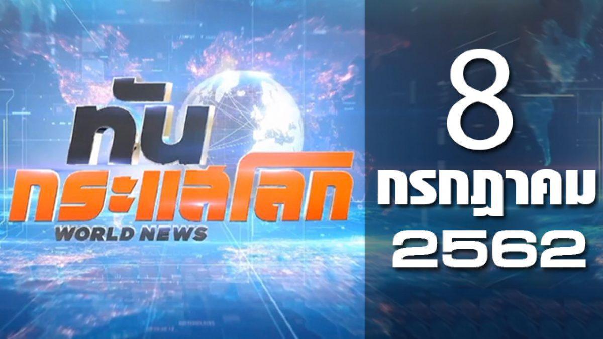 ทันกระแสโลก World News 08-07-62