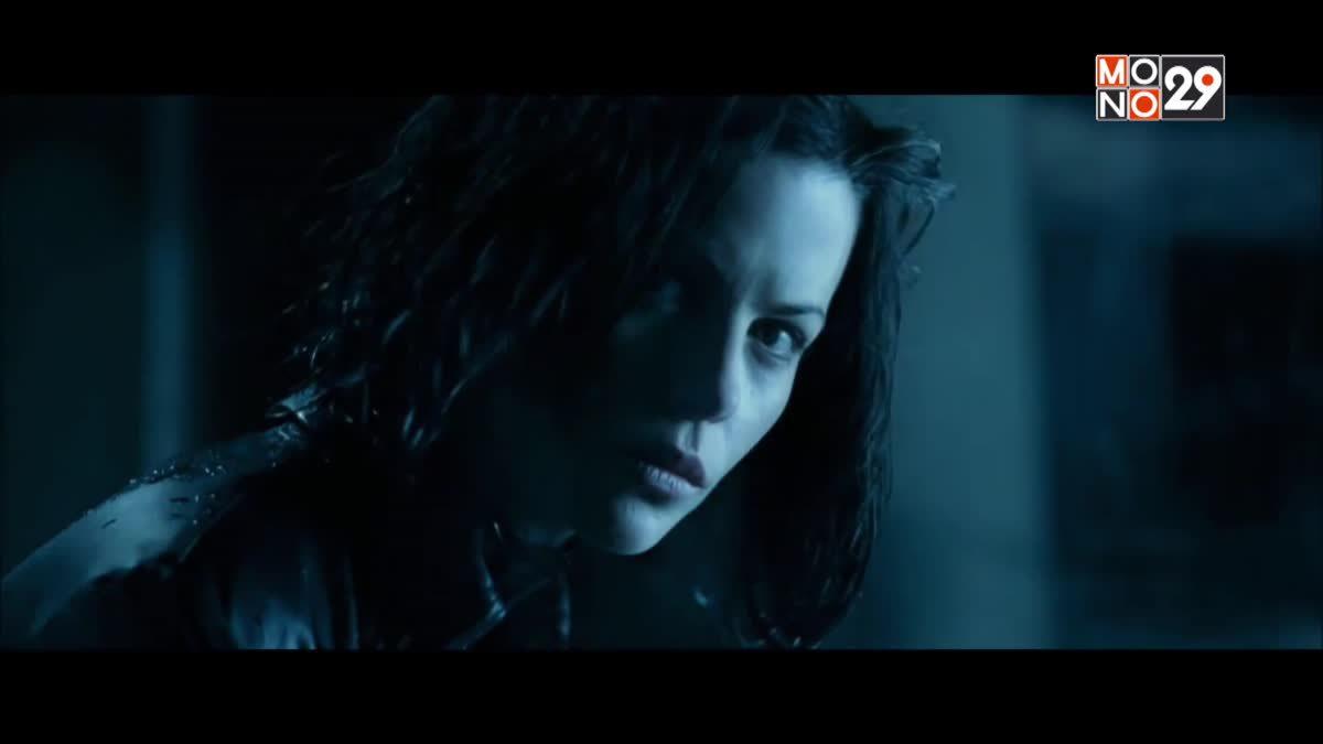 "MONO29 ส่ง ""Underworld: Blood Wars"" ลงจอฟรีทีวีที่แรก"