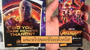 แกะโปสเตอร์เจอตั๋วหนัง!!? กล้าเอาธานอสออกก็ดูฟรีไปเลย การตลาดใหม่จากหนัง Infinity War