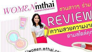 Women Mthai ชวนสาวๆ มาร่วม review ความสวยความงาม สไตล์คุณ