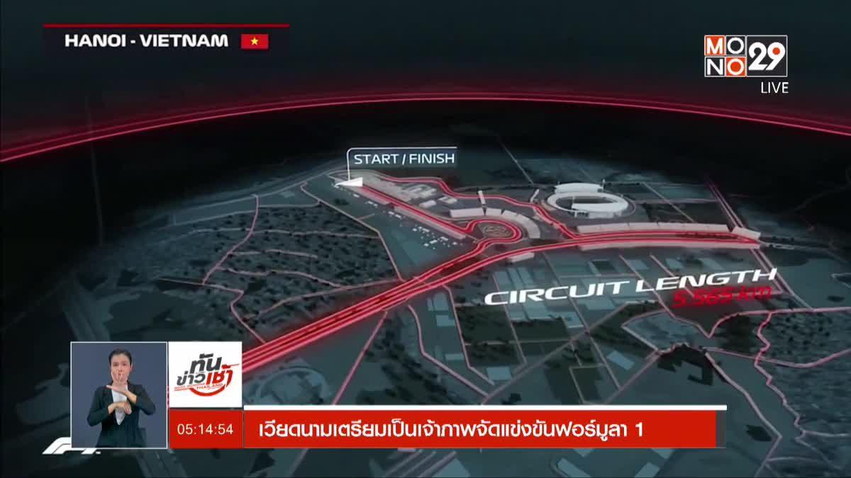 เวียดนามเตรียมเป็นเจ้าภาพจัดแข่งขันฟอร์มูลา 1