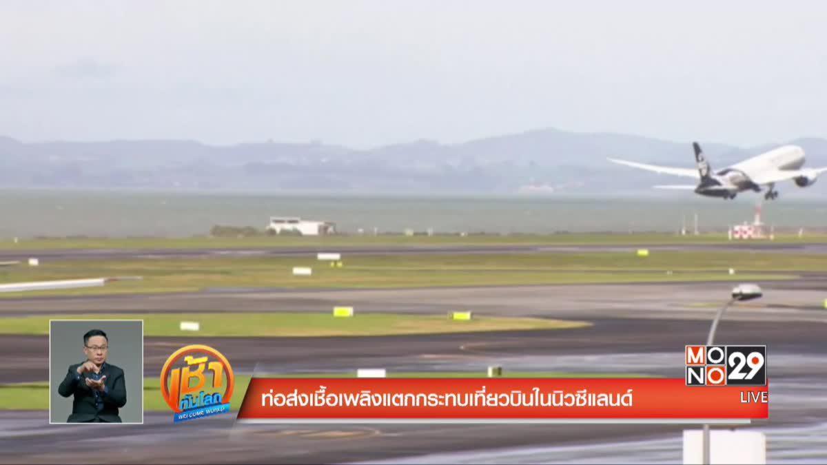 ท่อส่งเชื้อเพลิงแตกกระทบเที่ยวบินในนิวซีแลนด์
