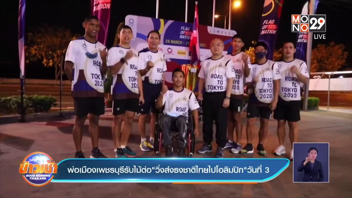 """พ่อเมืองเพชรบุรีรับไม้ต่อ""""วิ่งส่งธงชาติไทยไปโอลิมปิก""""วันที่ 3"""