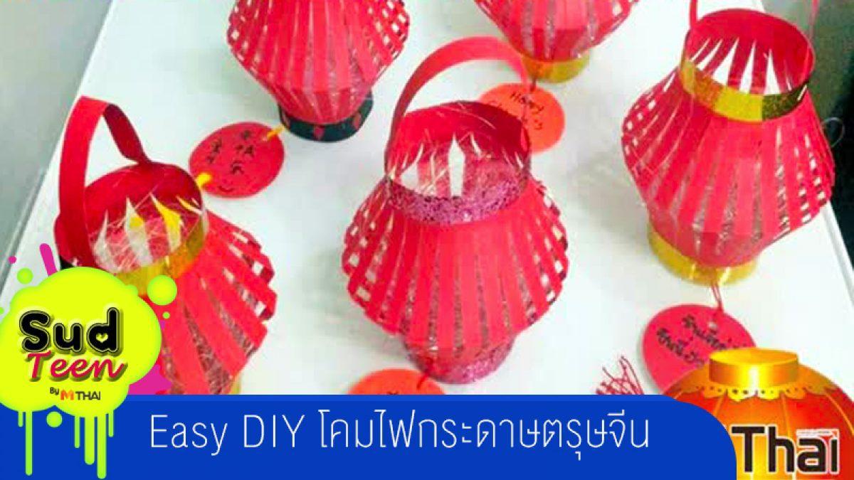 Easy DIY โคมไฟกระดาษตรุษจีน by TeenMthai