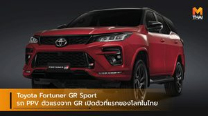 Toyota Fortuner GR Sport รถ PPV ตัวแรงจาก GR เปิดตัวที่แรกของโลกในไทย