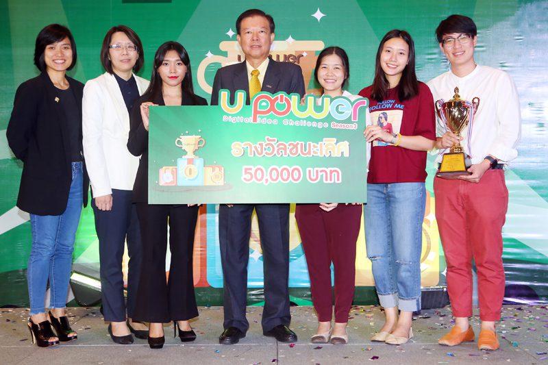 ควิกแสบร่วมมอบรางวัลแก่ทีมผู้ชนะ ในโครงการ U Power Digital Idea Challenge Season 3