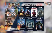 """พบกับ """"Marvel Universe"""" 10-16 ธ.ค.นี้ ทาง MONO29"""
