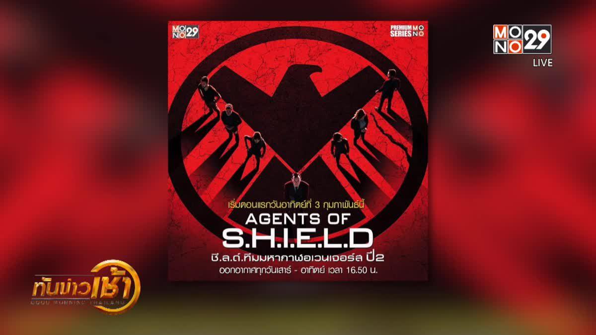 """MONO29 ส่ง """"Agent of S.H.I.E.L.D Season 2"""" ลงจอ 3 ก.พ.นี้"""