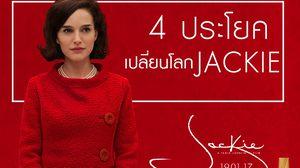 4 ประโยคสำคัญของ แจ็กเกอลีน เคนเนดี ในภาพยนตร์เรื่อง Jackie