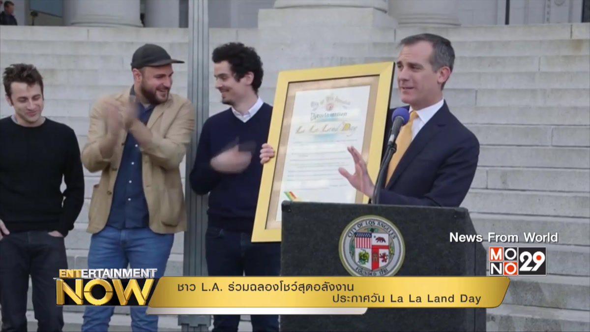 ชาว L.A. ร่วมฉลองโชว์สุดอลังงานประกาศวัน La La Land Day