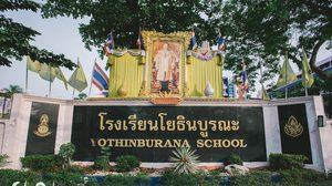 ภาพสุดท้าย โรงเรียนโยธินบูรณะ ก่อนเปลี่ยนเป็นรัฐสภา