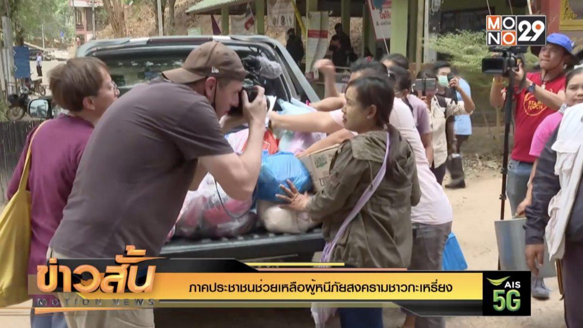 ภาคประชาชนช่วยเหลือผู้หนีภัยสงครามชาวกะเหรี่ยง