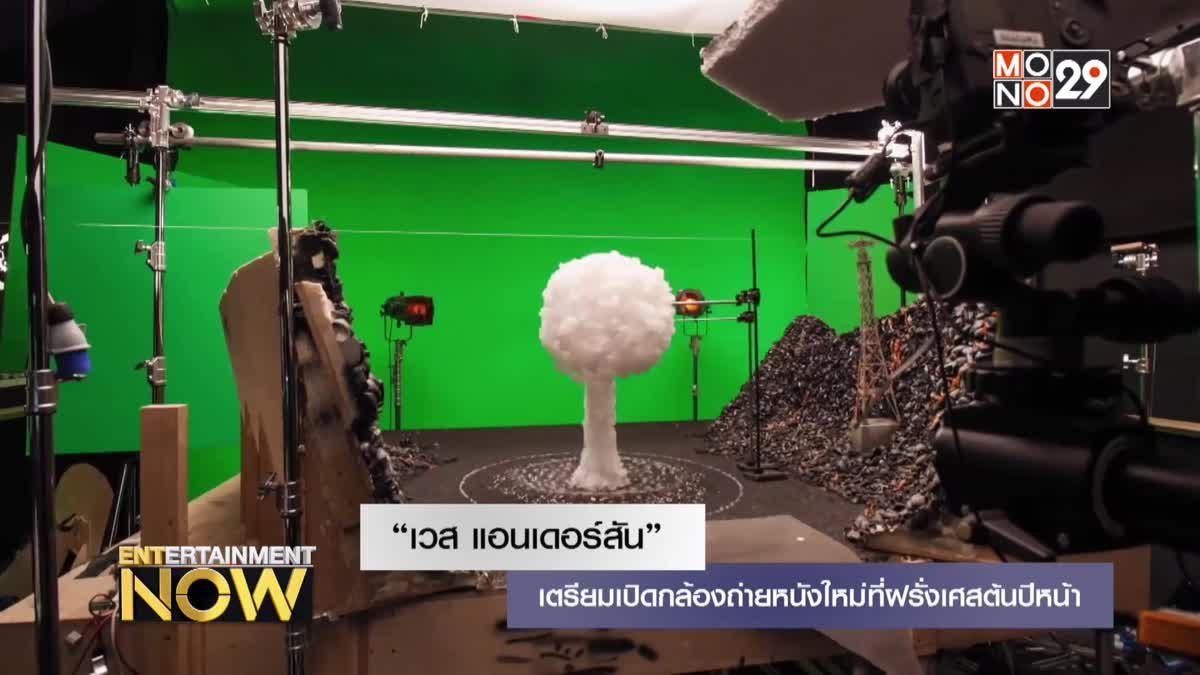 """""""เวส แอนเดอร์สัน"""" เตรียมเปิดกล้องถ่ายหนังใหม่ที่ฝรั่งเศสต้นปีหน้า"""