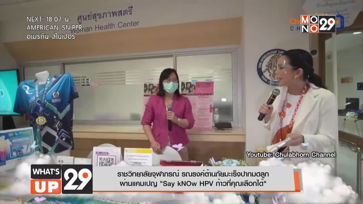 """ราชวิทยาลัยจุฬาภรณ์ รณรงค์ต้านภัยมะเร็งปากมดลูก ผ่านแคมเปญ """"Say kNOw HPV ก้าวที่คุณเลือกได้"""""""