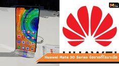 Huawei Mate 30 และ Huawei Mate 30 Pro โผล่ขายที่ร้านค้าประเทศโรมาเนีย