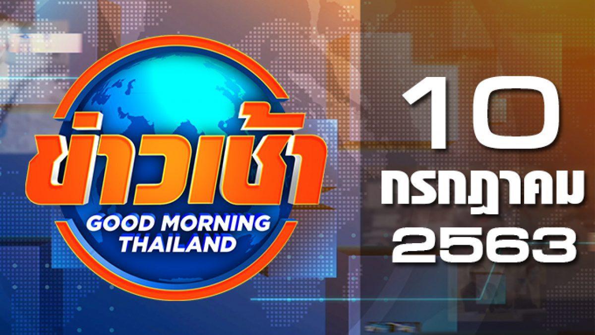 ข่าวเช้า Good Morning Thailand 10-07-63