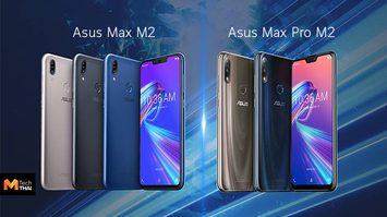 เปิดตัว ZenFone Max Pro M2 สมาร์ทโฟนเกมมิ่ง และ ZenFone Max M2 สมาร์ทโฟนรุ่นเล็ก แบตเตอรี่สุดอึด ในไทย