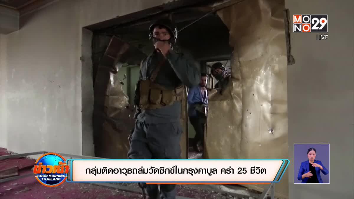 กลุ่มติดอาวุธถล่มวัดซิกข์ในกรุงคาบูล คร่า 25 ชีวิต