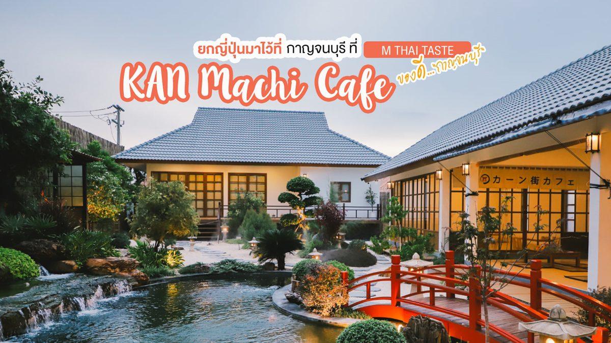 รีวิว Kan Machi Cafe คาเฟ่สไตล์ญี่ปุ่น กาญจนบุรี