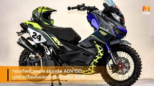 กองทัพตัวเแต่ง Honda ADV150 บุกอวดโฉมในมอเตอร์ เอ็กซ์โป 2019