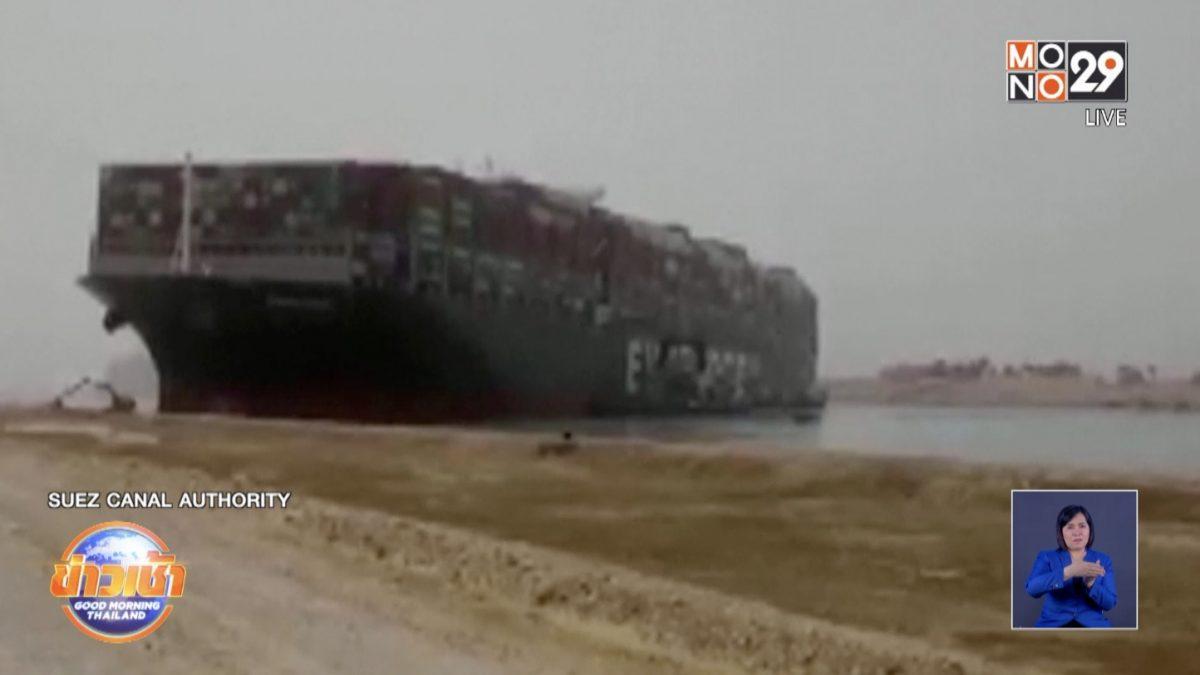 อียิปต์ ยังเคลื่อนย้ายเรือเดินสมุทรไม่ได้ ด้านเจ้าของเรือออกโรงขอโทษ