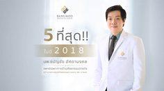 5 ที่สุด ที่ทำให้ นพ.ธนัญชัย อัศดามงคล คือ ศัลยแพทย์รุ่นใหม่ ที่กำลังมาแรง!