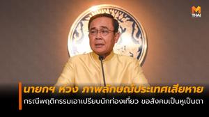 นายกฯ ห่วงการท่องเที่ยวภูเก็ตและภาพลักษณ์ประเทศไทยเสียหาย