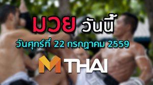 โปรแกรมมวยไทยวันนี้ วันศุกร์ที่ 22 กรกฎาคม 2559