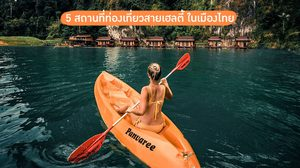 5 สถานที่ท่องเที่ยวสายเฮลตี้ ในเมืองไทย ออกกำลังกายได้แม้ตอนไปเที่ยว