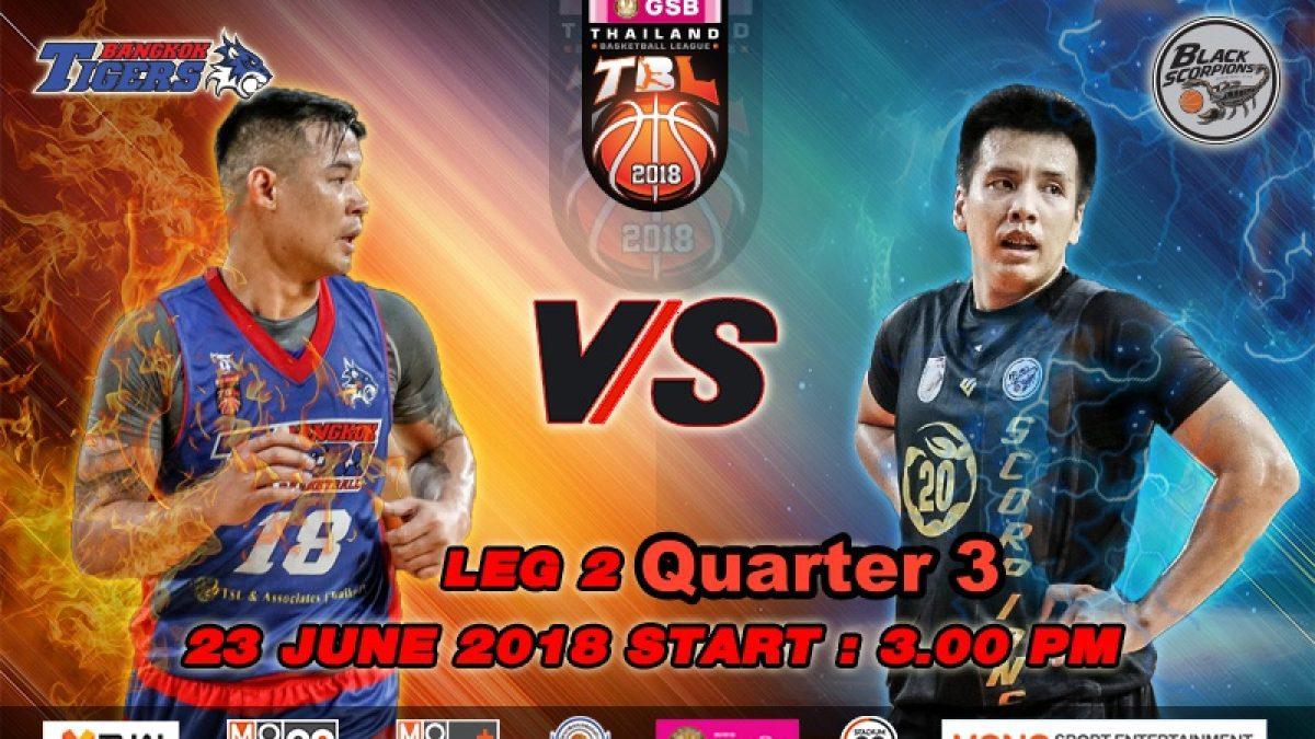 Q3 การเเข่งขันบาสเกตบอล GSB TBL2018 : Leg2 : Bangkok Tigers Thunder VS Black Scorpions ( 23 June 2018)