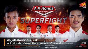 ศึกซูเปอร์ไฟต์ตัดสินแชมป์! A.P. Honda Virtual Race สนาม 4 10 พ.ค. นี้