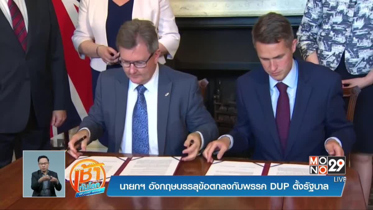 นายกฯ อังกฤษบรรลุข้อตกลงกับพรรค DUP ตั้งรัฐบาล