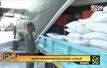 ปฏิบัติการฝนหลวงแก้ปัญหาภัยแล้ง จ.ลพบุรี