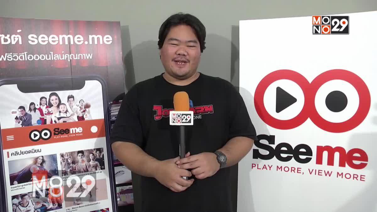 เว็บไซต์ Seeme.me มอบ Huawei P20 Pro แก่ผู้โชคดี