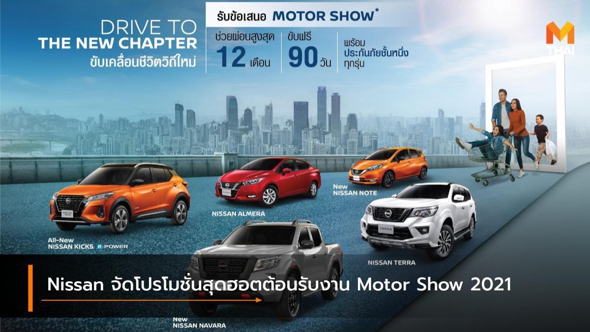 Nissan จัดโปรโมชั่นสุดฮอตต้อนรับงาน Motor Show 2021