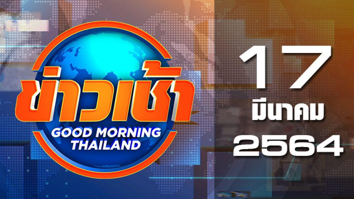 ข่าวเช้า Good Morning Thailand 17-03-64