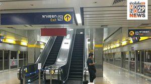 รฟม.แจง ปมสาวโพสต์เตือนภัยเจอชายโรคจิต ในสถานีรถไฟฟ้า MRT