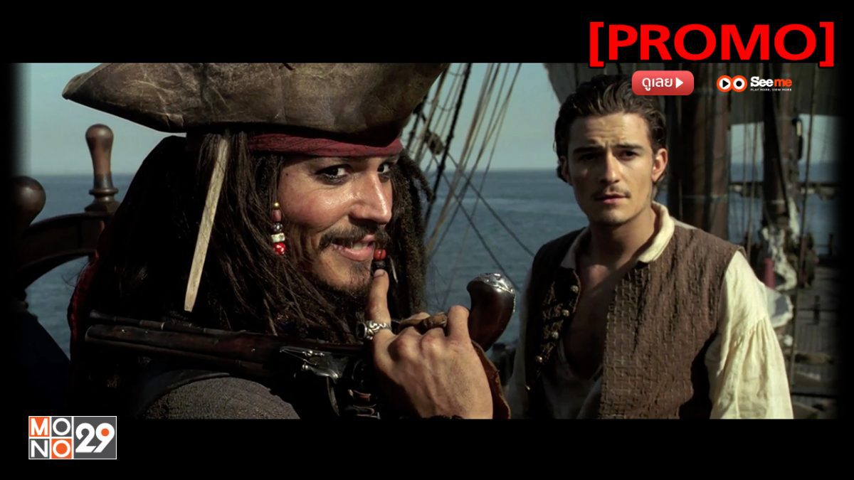 Pirates of the Caribbean: The Curse of the Black Pearl คืนชีพกองทัพโจรสลัดสยองโลก [PROMO]